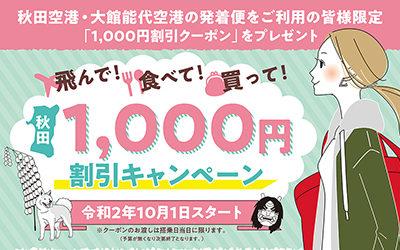 飛んで!食べて!買って!秋田1,000円割引キャンペーンを実施します!【終了しました】