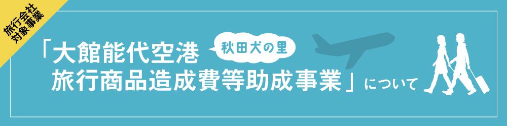 秋田犬の里「大館能代空港 旅行商品造成費等助成事業」について