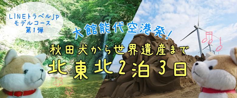 大館能代空港発!秋田犬から世界遺産まで北東北2泊3日